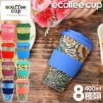 ecoffee cup エコーヒーカップ ウィリアムモリス テキスタイル 花 鳥 コーヒー お茶 カップ  蓋 シリコン タンブラー かわいい  おしゃれ お家カフェ ギフト