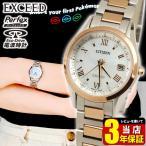 シチズン エクシード エコドライブ 電波ソーラー「いい夫婦の日」 レディース 腕時計 CITIZEN EXCEED ES9374-61W 国内正規品 レビュー3年保証
