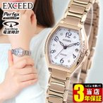 シチズン エクシード サクラピンク 電波 ハッピーフライト 腕時計 レディース トノー CITIZEN EXCEED ES9385-57W 国内正規品