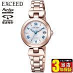 シチズン エクシード エコドライブ ソーラー電波 腕時計 レディース CITIZEN EXCEED ES9424-57A 国内正規品 レビュー3年保証