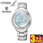 シチズン エル エコドライブ オアシス EW5521-81D CITIZEN L Oasis 腕時計 レディース ソーラー 白蝶貝 和装 着物 アクセサリー ダイヤモンド 限定モデル