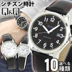 ネコポスで送料無料 シチズン Q&Q 腕時計 メンズ FALCON ファルコン 選べる10モデル メンズ レディース 腕時計 黒 ブラック 白 ホワイト
