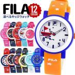 限定セール キッズウォッチ FILA フィラ 時計 アナログ キッズ レディース 腕時計 子供用 こども 海外モデル