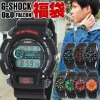 福袋 CASIO カシオ G-SHOCK Gショック DW-9052-1B + CITIZEN シチズン Q&Q ファルコン FALCON VP84-852 VP84-853 VP84-854 VP84-855 メンズ 腕時計