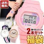 レディース 腕時計 2本セット 福袋 3タイプから選べる福袋 BG-169R-7E ベビーG アディダス ニクソン NIXON