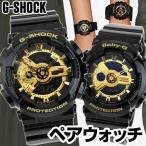 G-SHOCK 腕時計 ペア ペアウォッチ 腕時計 メンズ レディース 黒 ブラック 金 ゴールド Gショック GA-110GB-1A Baby-G ベビーG BA-110-1A