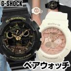 G-SHOCK Gショック BABY-G ベビーG CASIO カシオ 腕時計 ペアウォッチ メンズ レディース 黒 白 ピンク カモ ウレタン GA-100CF-1A9 BGA-131-7B2 海外モデル
