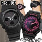 ペアBOX付 オリジナルペアウォッチ 1年保証 メンズ レディース 腕時計 CASIO カシオ G-SHOCK Gショック AWG-M100B-1A Baby-G ベビーG BGA-130-1B
