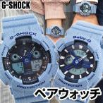 ��Ź���� �ڥ������å� G-SHOCK G����å� Baby-G �٥ӡ�G CASIO �ǥ����� ��� ��ǥ����� GA-100DE-2A BA-110DE-2A2 �ӻ��� �֥롼 �ǥ˥� ������ǥ�