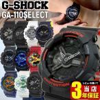 CASIO G-SHOCK カモフラージュシリーズ メンズ