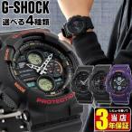 ポイント最大10倍 G-SHOCK Gショック CASIO カシオ アナログ デジタル メンズ 腕時計 黒 ブラック 赤 レッド 黄色 イエロー ウレタン 海外モデル