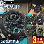 ポイント最大15倍 BOX訳あり G-SHOCK Gショック CASIO ga-2000 カーボン 軽い アナデジ メンズ 腕時計 ホワイト ブラック イエロー ブルー カーキ 海外モデル