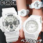 ペアBOX付 当店限定 ペアウォッチ 1年保証 メンズ レディース 腕時計 カシオ G-SHOCK Gショック GA-120A-7A Baby-G ベビーG BGA-131-7B