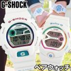 ペアウォッチ ブランド ペア カシオ G-SHOCK Gショック ベビーG Baby-G 腕時計 メ...