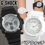当店限定 オリジナルペアウォッチ 1年保証 メンズ レディース 腕時計 プレゼント CASIO カシオ G-SHOCK Gショック AWG-M100S-7A Baby-G ベビーG BGA-131-7B