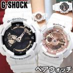 ペアウォッチ ブランド CASIO カシオ G-SHOCK Gショック ベビーG Baby-G 腕時計 メンズ レディース GA-110RG-7A BA-110-7A1 ホワイト 白 アナログ 海外