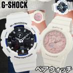 ペアウォッチ CASIO カシオ G-SHOCK Gショック ベビーG Baby-G 腕時計 メンズ レディース GA-100B-7A BGA-131-7B2 ホワイト 白 アナログ 海外