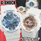 ペアBOX付 ペアウォッチ ペア 当店1年保証 G-SHOCK Gショック ベビーG Baby-G 腕時計 メンズ レディース GA-110WB-7A BA-110-7A1 ホワイト 白 海外モデル