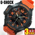レビュー3年保証 G-SHOCK Gショック CASIO カシオ メンズ 腕時計 SKYCOCPIT...
