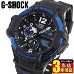 CASIO カシオ G-SHOCK ジーショック スカイコックピット グラビティマスター GA-1100-9G 海外モデル 黒 ブラック アナログ メンズ 腕時計