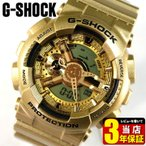 G-SHOCK Gショック CASIO カシオ ジーショック アナログ デジタル メンズ 腕時計 金...
