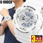 ポイント最大10倍 G-SHOCK Gショック CASIO カシオ Marine White マリンホワイト アナデジ メンズ 腕時計 白 ホワイト ウレタン GA-110MW-7A 海外モデル