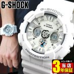 BOX訳あり レビュー3年保証 G-SHOCK Gショック ジーショック g-shock Gショック Standard GA-120A-7A ホワイト 白 腕時計 G-SHOCK