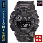 ショッピングShock プレミア商品 G-SHOCK Gショック CASIO カシオ ジーショック 腕時計 メンズ GD-120CM-8JR カモフラージュ 迷彩 国内正規品 国内モデル