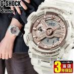 G-SHOCK Gショック CASIO カシオ スケルトン ミッドサイズ メンズ 腕時計 時計 ローズゴールド カジュアル スポーティ GMA-S110SR-7A 海外モデル