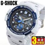 レビュー3年保証 カシオ G-SHOCK ジーショック GN-1000C-8A 海外モデル Gulfmaster ガルフマスター メンズ 腕時計 白系 グレー 青 ブルー アナログ
