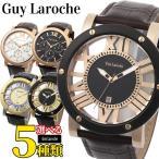 ストアポイント10倍 Guy Laroche ギ・ラロッシュ 日本限定モデル 正規品 メンズ 腕時計 革バンド レザー