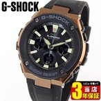 BOX訳あり レビュー3年保証 カシオ G-SHOCK ジーショック 電波ソーラー GST-W120L-1A 海外モデル G-STEEL Gスチール メンズ 腕時計 レザー