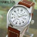 BOX訳あり HAMILTON ハミルトン 機械式 メカニカル 自動巻き H70455553 海外モデル カーキ フィールド メンズ 腕時計 ウォッチ ブラウン シルバー レザー