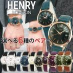 ペアBOX付 HENRY LONDON ヘンリーロンドン ペアウォッチ レザー メンズ  レディース 腕時計 ブラック ホワイト グリーン ストラトフォード