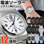 ポイント最大27倍 ポイント10倍 レビューを書いて送料無料 CITIZEN Q&Q 電波 ソーラー シチズン 腕時計 特価セール チープシチズン チプシチ