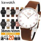 ICE-WATCH アイスウォッチ ice city アイスシティ 選べる20種類 レディース メンズ ユニセックス ペアウォッチ 腕時計 正規品 軽量 36mm 41mm