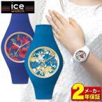 ICE-WATCH アイスウォッチ ice FLOWER アイスフラワー 選べる16種類 レディース 腕時計 ボタニカル柄 青 黒 白 ピンク