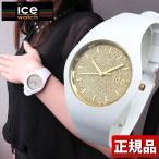 ストアポイント15倍 ICE-WATCH アイスウォッチ ice Glitter アイスグリッター 選べる12種類 レディース メンズ 腕時計 黒 白 ゴールド ローズゴールド シルバー