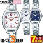 SEIKO セイコー ALBA アルバ ingenu アンジェーヌ  ソーラー レディース 腕時計 AHJD106 AHJD107 AHJD108 国内正規品 白 ホワイト レッド ブルー メタル