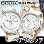 レビュー7年保証 ISSEY MIYAKE イッセイミヤケ SEIKO セイコー ペアウォッチ メンズ レディース 腕時計 NY0Y001 NYAB001 ホワイト 国内正規品