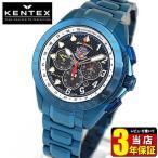 商品到着後レビュー3年保証 KENTEX ケンテックス ソーラー S720M-02 国内正規品 Blue Impulse ブルーインパルス メンズ 腕時計 航空自衛隊 青 ブルー 日本製