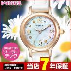 レビュー3年保証 シチズン ウィッカ 腕時計 レディース ソーラー かわいい CITIZEN wicca KH4-921-90 国内正規品 白蝶貝 革ベルト 限定