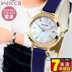 ノベルティ付 ポイント最大26倍 シチズン ウィッカ ソーラー電波腕時計 レディース KL0-821-10 CITIZEN wicca 国内正規品