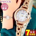 ポイント最大26倍 シチズン ウィッカ ソーラー電波 腕時計 レディース KL0-863-11 CITIZEN wicca 国内正規品