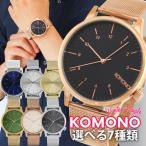 KOMONO コモノ ウィンストンロイヤル メンズ 腕時計 海外モデル 黒 ブラック 緑 グリーン ピンクゴールド  ローズゴールド 銀 シルバー メタル