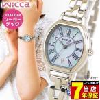 シチズン ウィッカ Disneyコレクション 限定モデル 腕時計 レディース ソーラー CITIZEN wicca KP2-515-71 国内正規品 レビュー7年保証