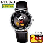 シチズン レグノ Disneyコレクション ミッキーマウス 腕時計 メンズ ソーラー CITIZEN REGUNO KP3-112-50 国内正規品 レビュー3年保証
