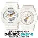 ショッピングShock BOX訳あり G-SHOCK Gショック CASIO カシオ ベビーG Baby-G ラバーズコレクション2011 メンズ アナログ 腕時計 時計 白 ホワイト LOV-11A-7AJR 国内正規品