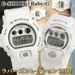 G-SHOCK Gショック Baby-G ベビーG LOV-16C-7 ラバーズコレクション ラバコレ 2016 ペア 海外モデル 限定 ホワイト 白