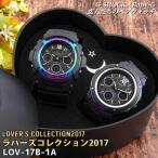 BOX訳あり ラヴァーズコレクション 2017 G-SHOCK Baby-G アナログ デジタル ペアウォッチ 腕時計 黒 ブラック LOV-17B-1A 海外モデル